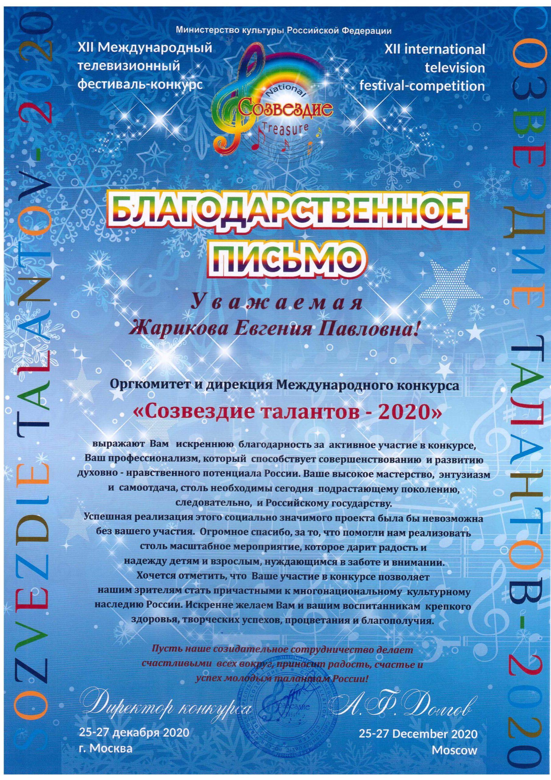 Благодарственное письмо Е.Жариковой 2021