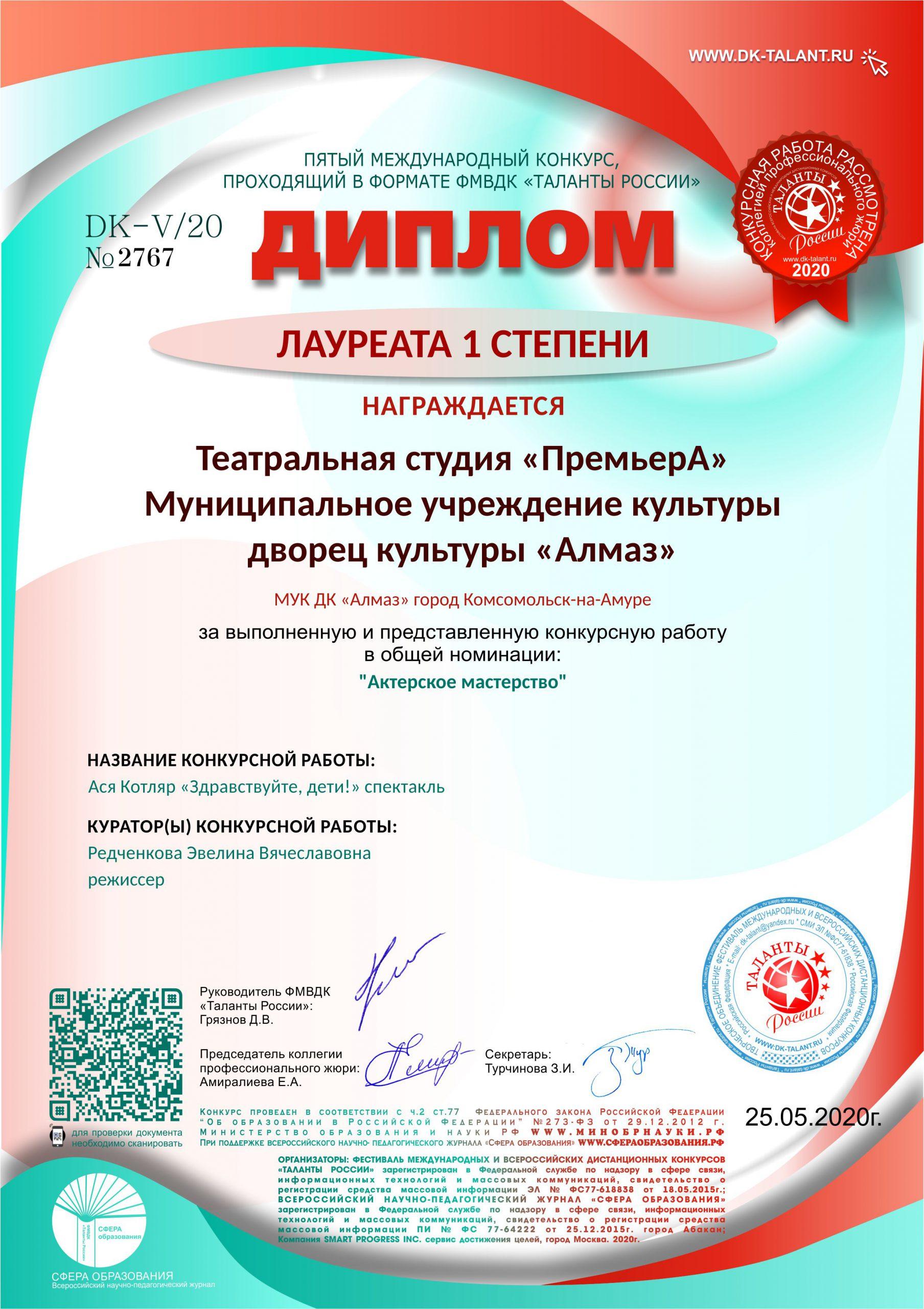 Диплом Международный Таланты России