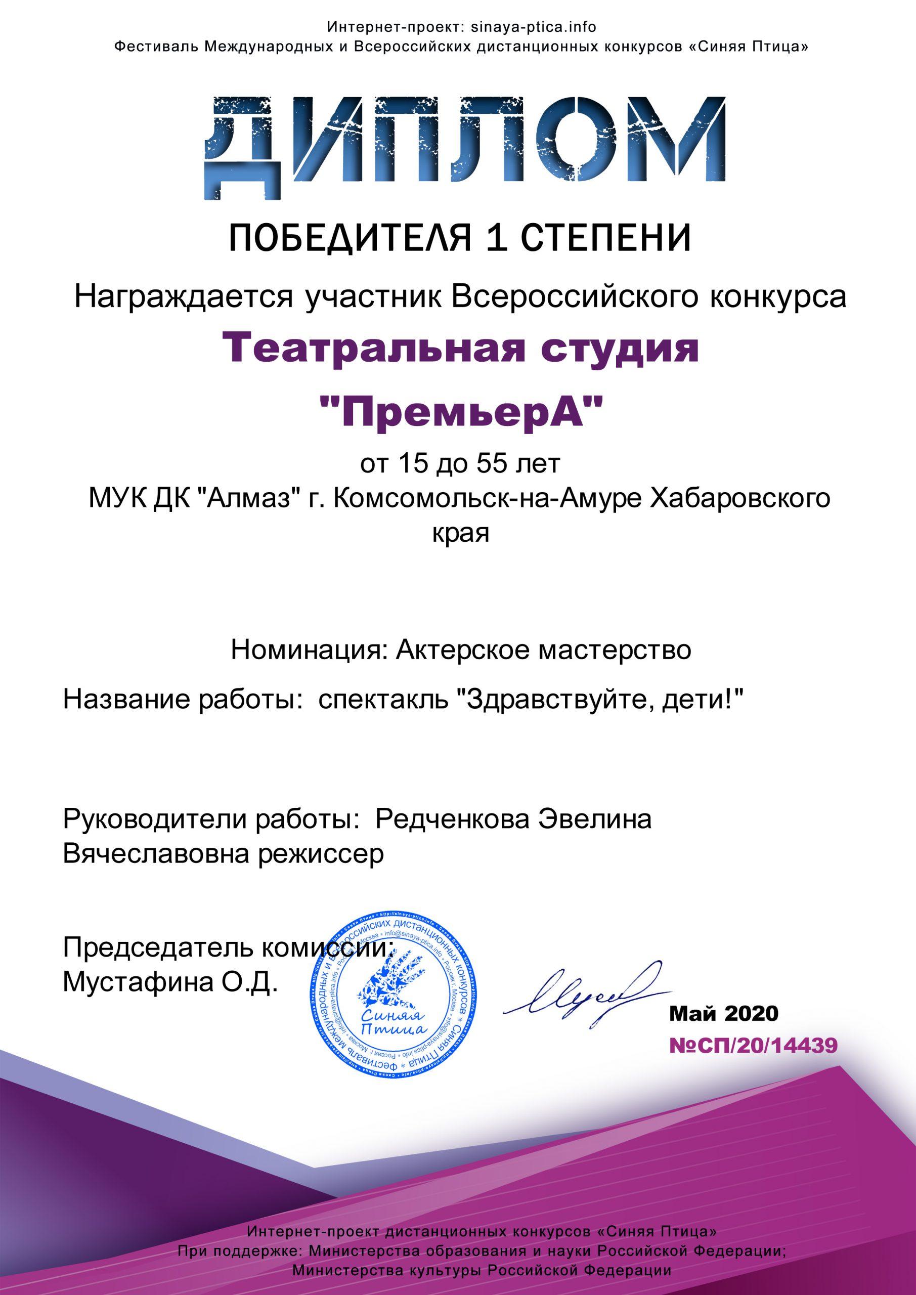 Диплом №СП2014439