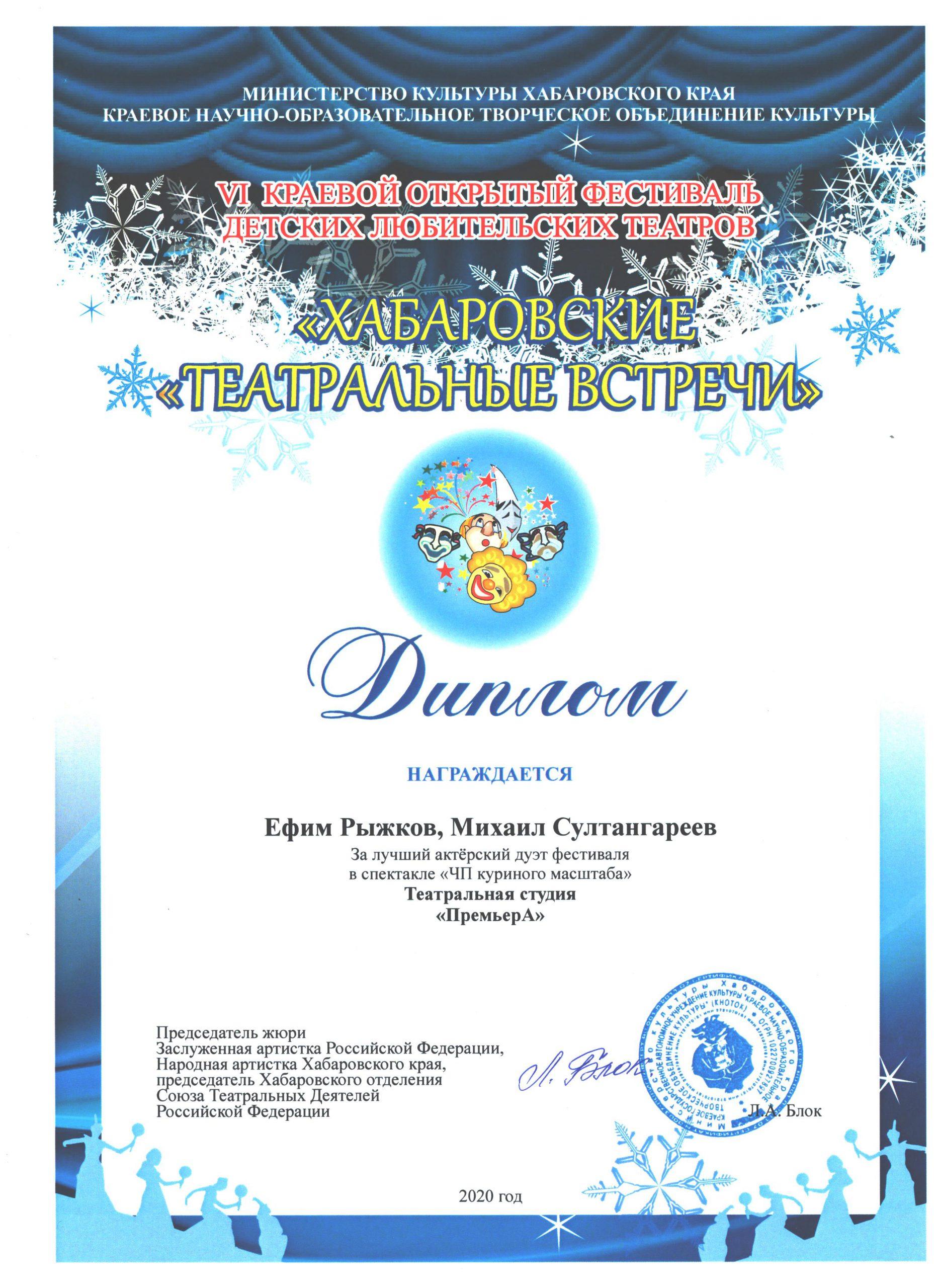 Ефим Рыжков, Михаил Султангареев