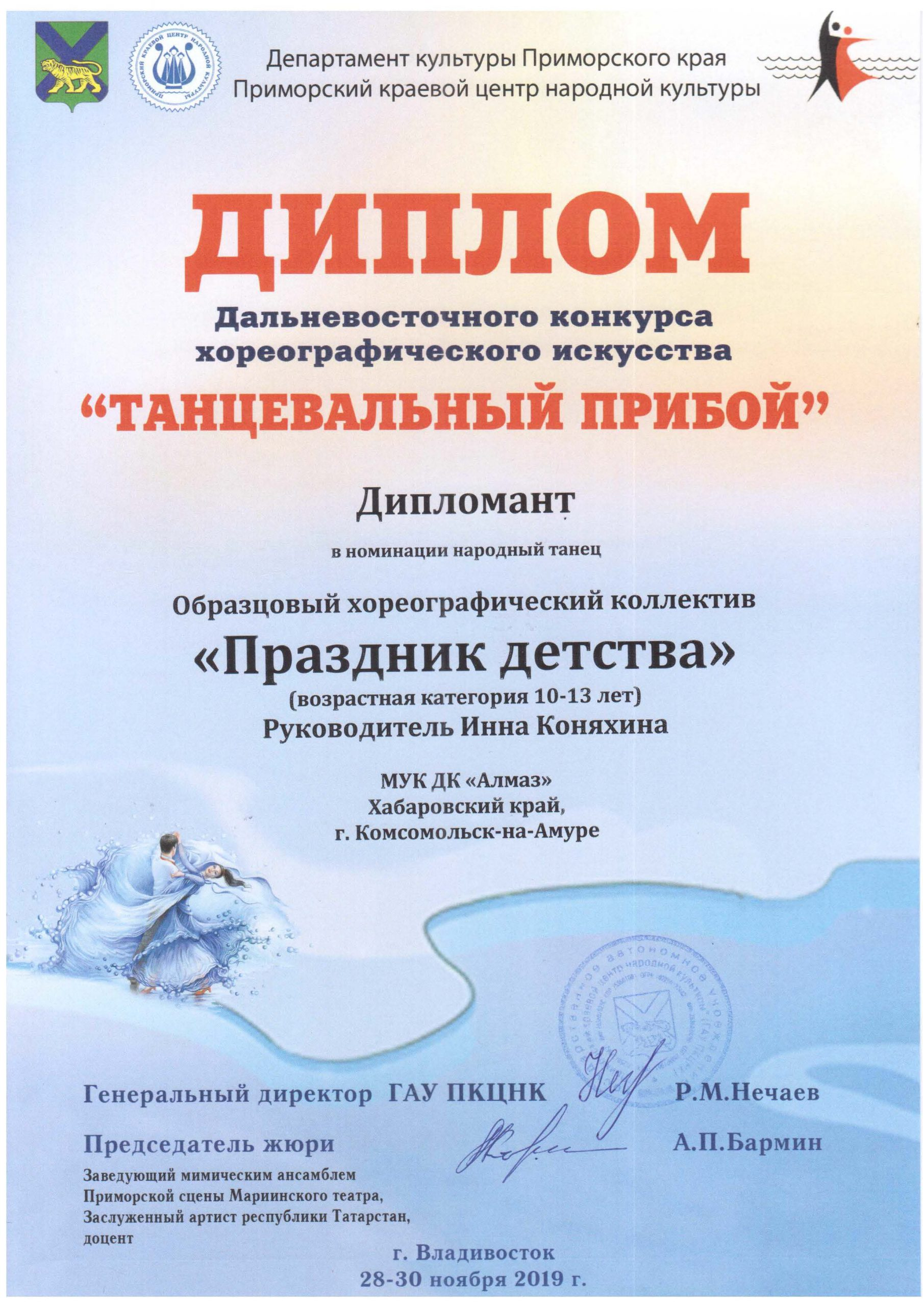 Праздник детства_Страница_08