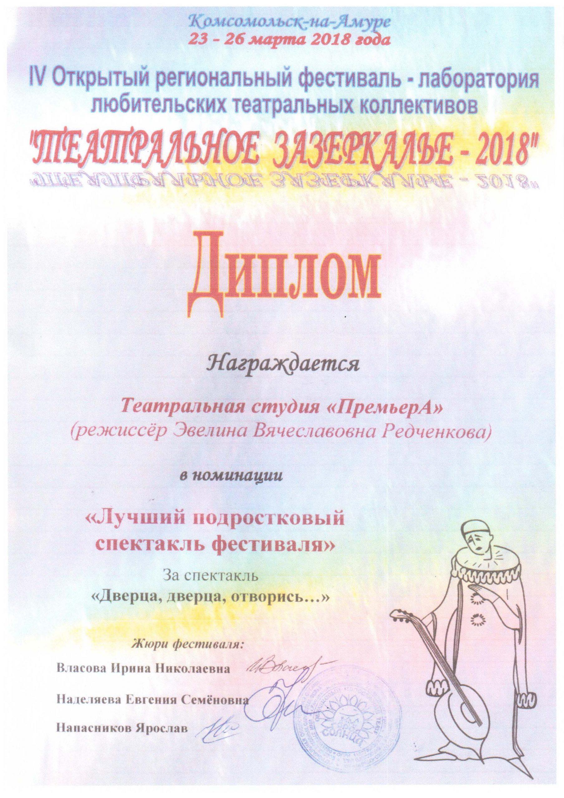 Праздник детства_Страница_09