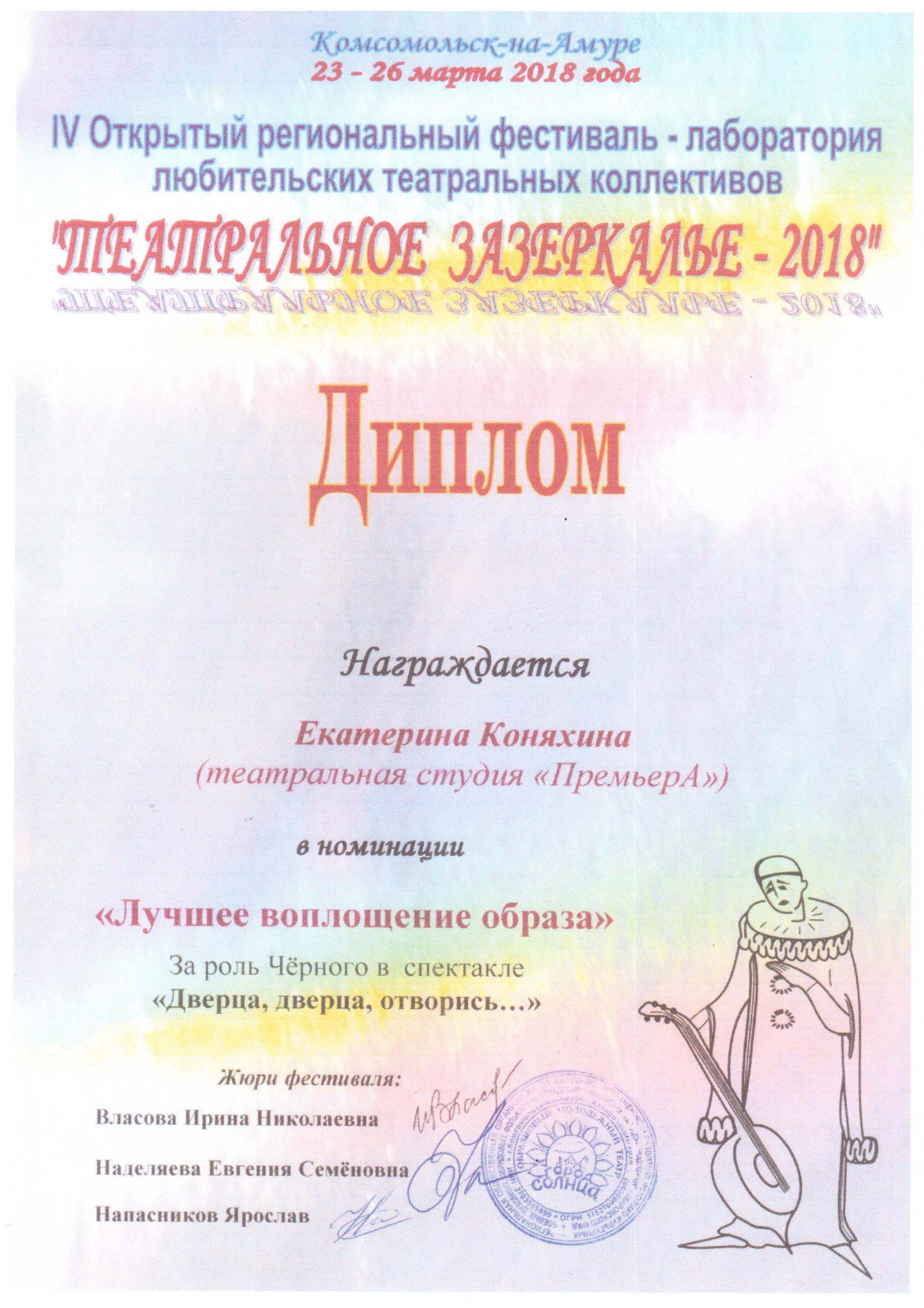 Праздник детства_Страница_12