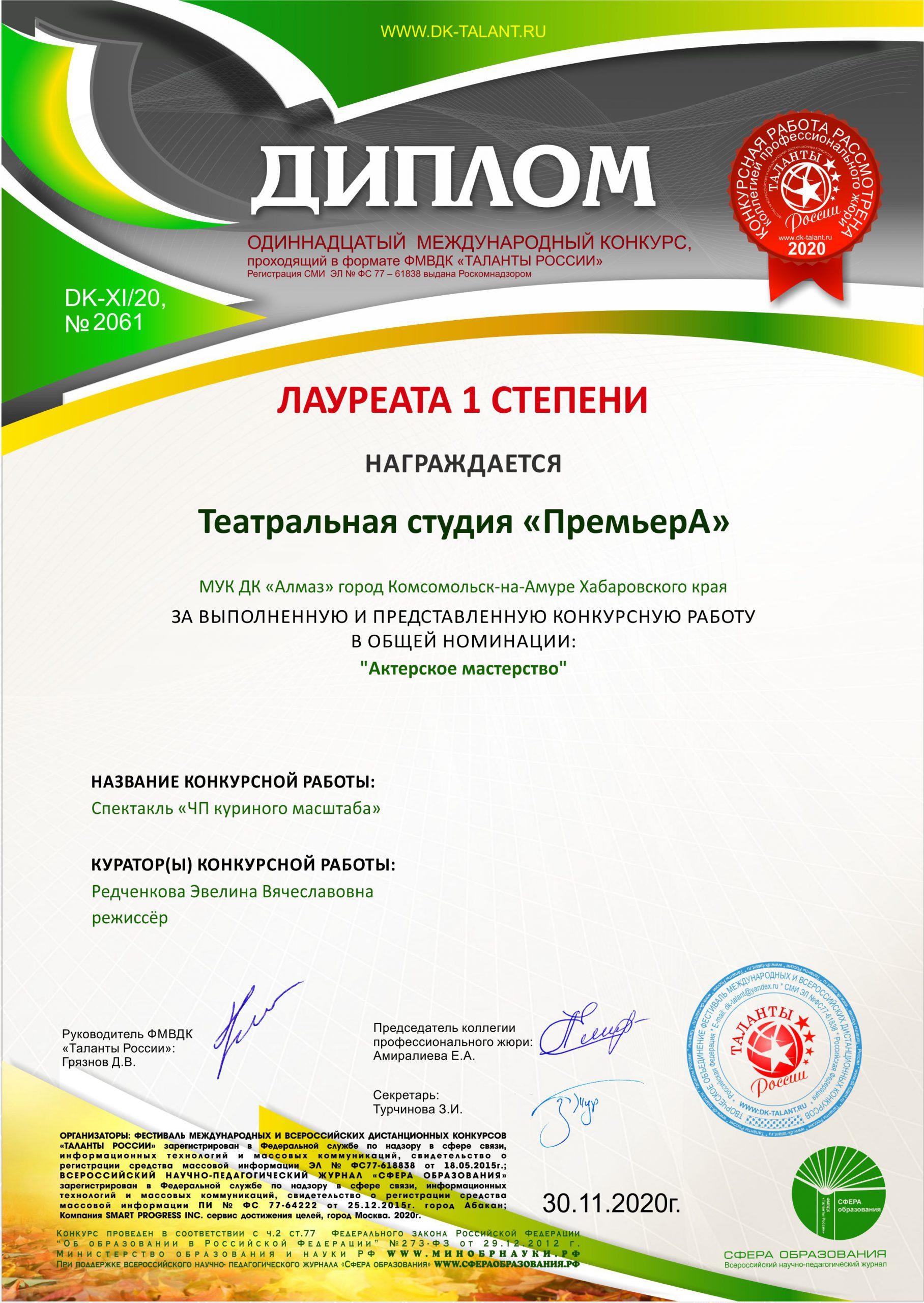 Таланты России Всероссийский 30.11.2020 г.