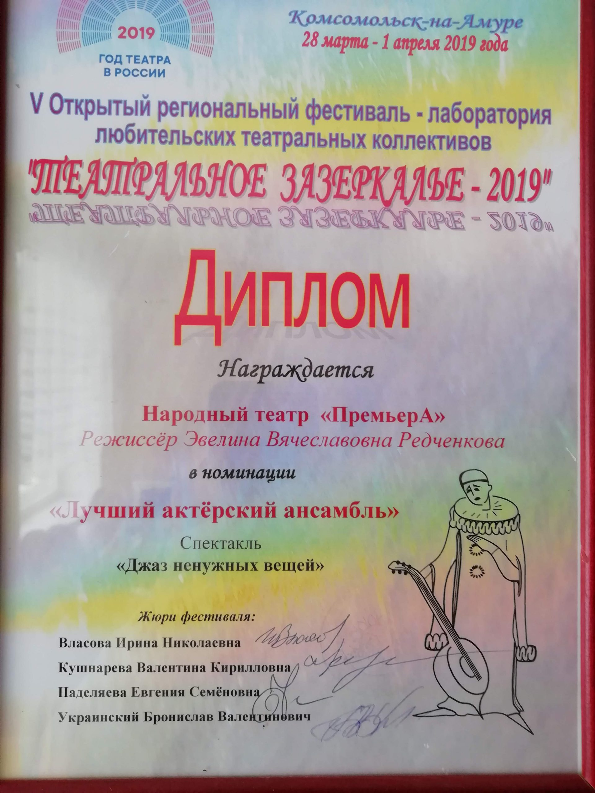 Театральное Зазеркалье 2019