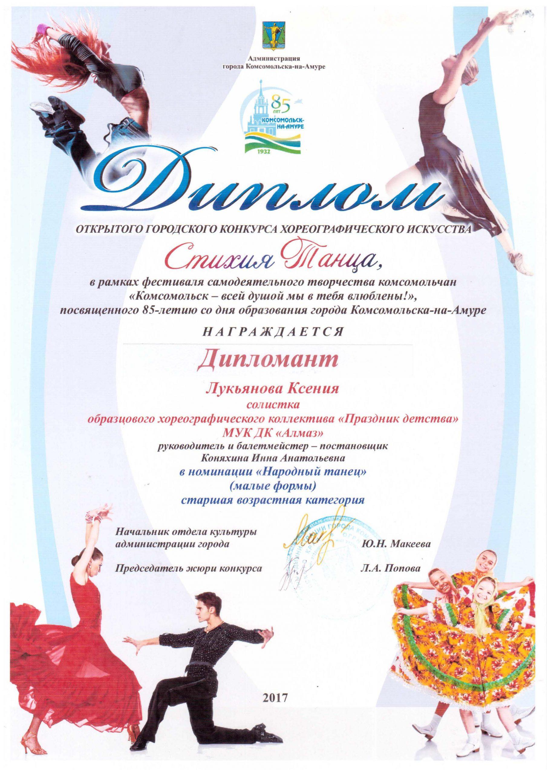 стихия танца 2017 г. (2)
