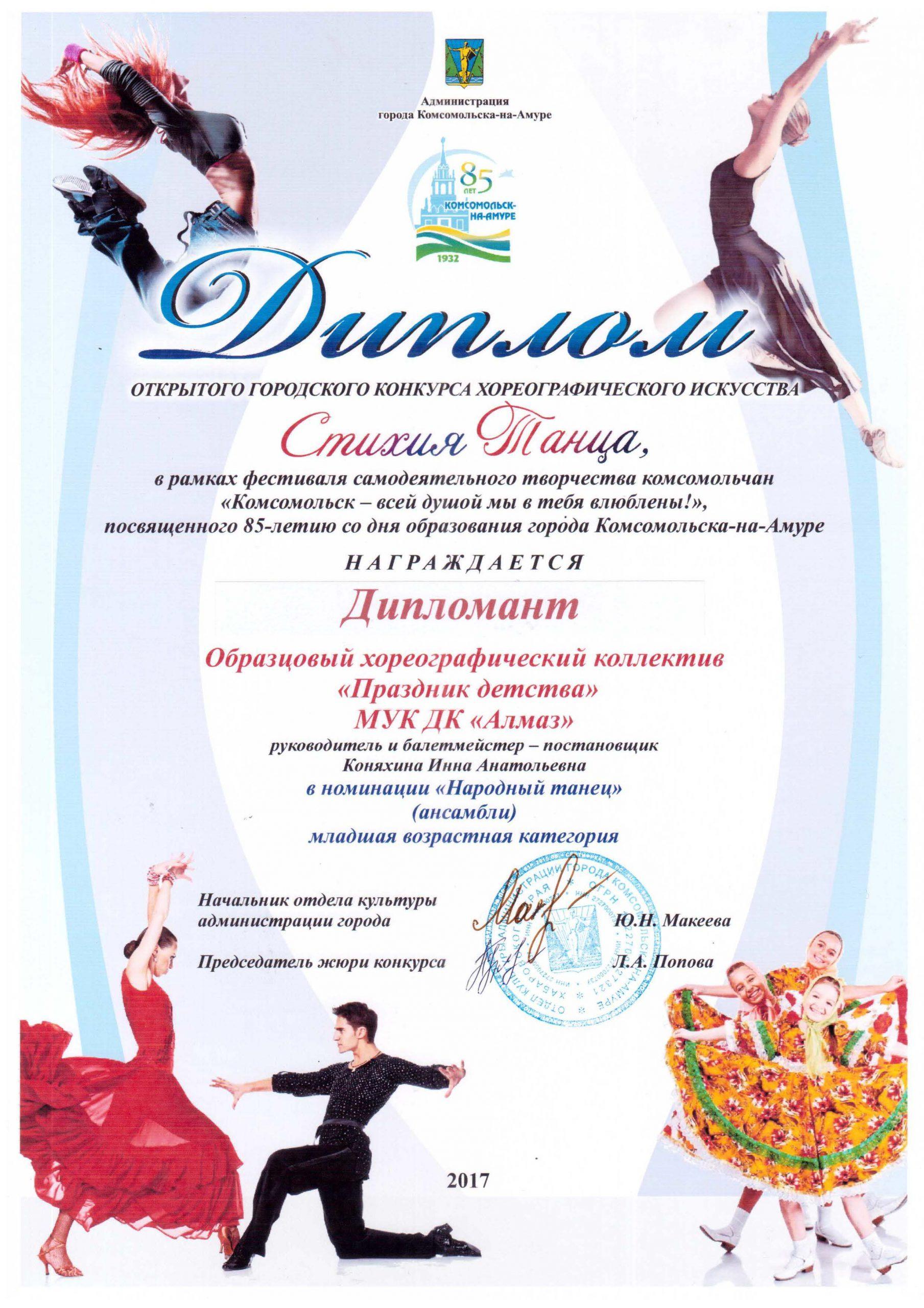 стихия танца 2017 г. (3)