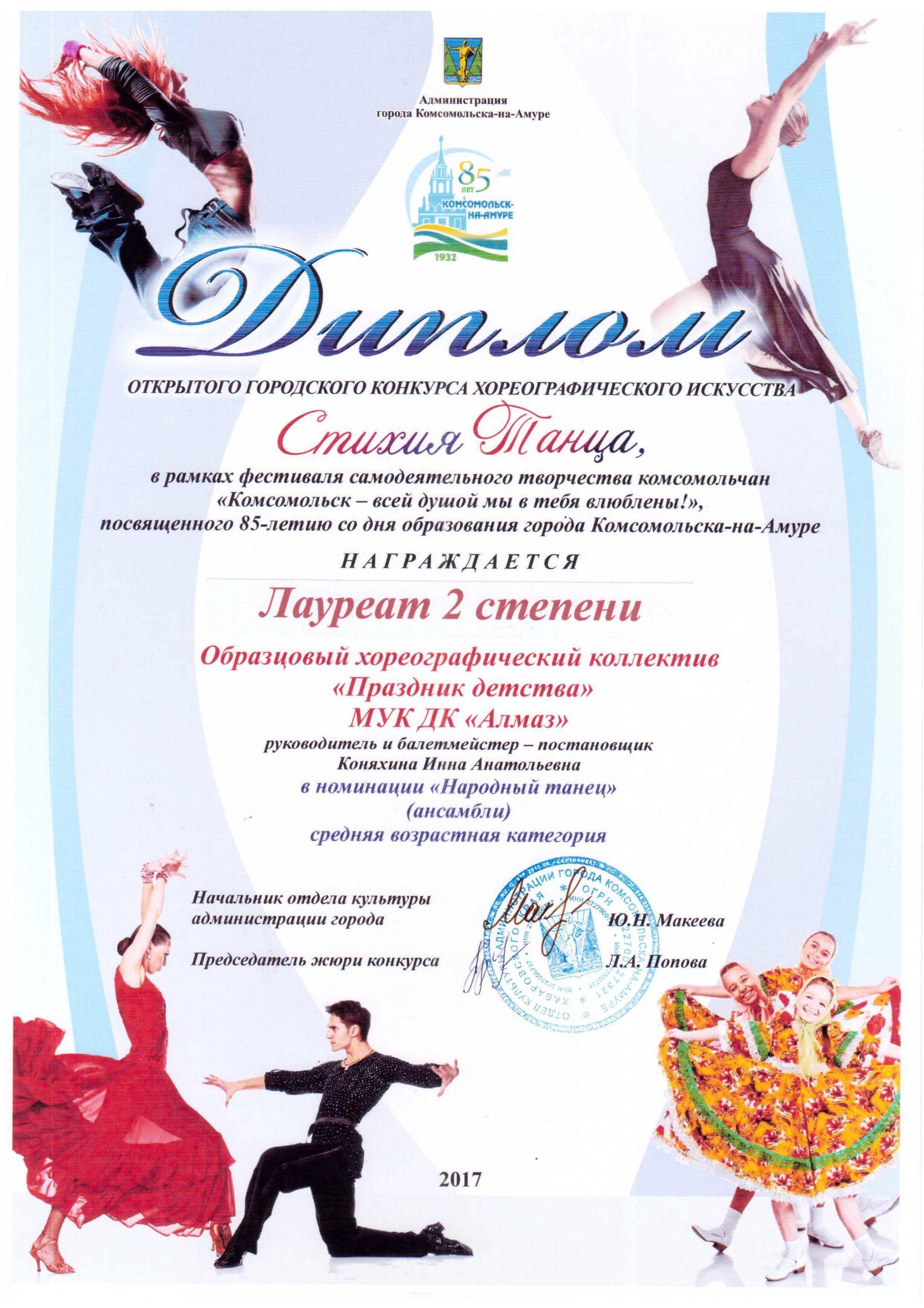 стихия танца 2017 г.