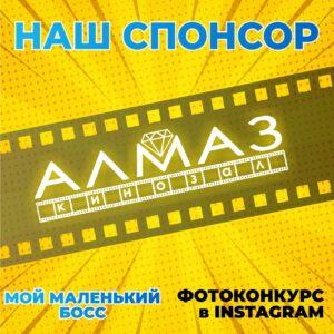 Спонсор_Алмаз
